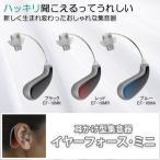 ギフト 集音器 イヤーフォース・ミニ エムケー電子 耳かけ型 高齢者 聴覚 補助 介護 おしゃれ