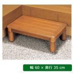 木製玄関ステップ1段 60cm幅 VALSMGS1 パナソニック 手すり ステップ台 踏み台 ベンチ 介護用品