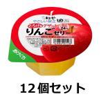 ゼリー やさしい献立 とろけるデザート りんごゼリー Y3-26 12個セット キューピー