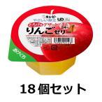 ゼリー やさしい献立 とろけるデザート りんごゼリー Y3-26 18個セット キューピー