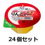 ゼリー やさしい献立 とろけるデザート りんごゼリー Y3-26 24個セット キューピー