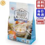 アイリスオーヤマ スープリゾット レトルト スープ クラムチャウダー 120g 5食パック 1個 送料無料