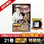 集英社 ジャンプコミックス