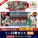 【新品】鬼滅の刃 1〜19巻セット 特典しおり付き(非売品) 漫画 全巻セット