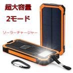 15000mAh 2ポート 超大容量 モバイルバッテリー ソーラーチャージャー 二つの充電方法 6個LEDライト付き 4点セット