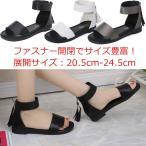 ショッピングブーツサンダル サンダル レディース 婦人靴 ブーツサンダル ローヒール かかとファスナー フリンジ 小さいサイズ 20.5cm-24.5cm 3カラー 黒 灰 白 送料無料