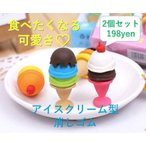 ショッピングアイスクリーム 消しゴム 可愛い アイスクリーム消しゴム アイス 筆記用具 雑貨 子供会 景品 文房具 玩具