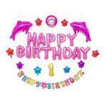 誕生日 バルーン 風船 ハッピーバースデーバルーン 装飾 デコレーション アルファベット バルーン パーティー 文字