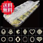 薄型メタル パーツ ゴールド240枚 ネイル&レジン用 12種類×各20個ケース入 (ビクトリア&アラベスク)