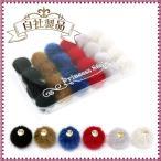 ファーボール チャーム アクセサリー カン付き 丸 ブラック ブラウン ネイビー レッド グレー クリーム 24個セット (6色×各4個)