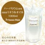 ハーバリウムオイル 高粘度 ミネラルオイル 日本製 1000ml エコパック入り