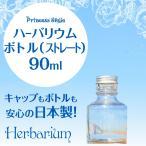 ハーバリウム用ボトル 日本製 ガラス瓶 ストレート90ml 高さ90mm直径55mm