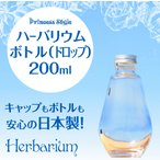 ハーバリウム用ボトル 日本製 ガラス瓶 ドロップ200ml 高さ136mm直径73mm