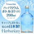 ハーバリウム用ボトル 日本製 ガラス瓶 ポケット瓶200ml  高さ165mm直径77mm(横幅)厚み40mm