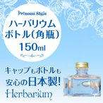 ハーバリウム用ボトル 日本製 ガラス瓶 インク壷150ml  高さ78mm対面直径70mm
