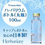 ハーバリウム用ボトル 日本製 ガラス瓶 丸スリム100ml 高さ125mm直径45mm
