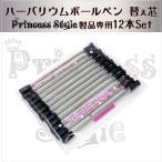 Yahoo!Princess-style ヤフー店ハーバリウムボールペン 替え芯  プリンセススタイル製品専用 12本セット