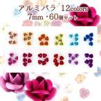 上質 アルミ薔薇 12色×各5個セット ケース入り (6mm)