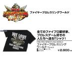 FIRE PRO WRESTLING WORLD ファイヤープロレスリング ワールド Tシャツ BLACK-M