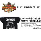 FIRE PRO WRESTLING WORLD ファイプロ ロックアップ Tシャツ BLACK-M