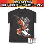 予約 ドラゴンボール超 身勝手の極意 悟空 Tシャツ 2nd Ver./SUMI-S 発売日:2019年7月中 〔 グッズ 〕 0510
