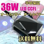 送料無料 UVライト ジェルネイル ネイル レジン UVランプ 36w LED