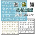 雪の結晶 ネイルシール 3D シール ステッカー 金 銀 白 ゴールド シルバー