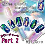 【2】ガラスの破片ネイルアートに オーロラフィルム ステンドグラス