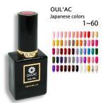 送無  OUL'AC カラージェル 日本総代理店が独自に選出 60色 オラック