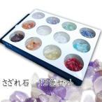 さざれ石 12色セット ネイルアート 天然石