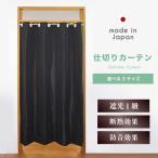 仕切りカーテン のれん 断熱 防音 1級遮光シールド 節電 省エネ コンフォール ブラック 幅140cm×丈200cm 1枚入