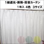 遮光カーテン 1級遮光 断熱 防音 4層コーティング シーザー 4色 幅100cm×178cm 1枚入