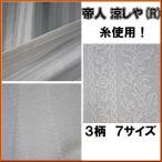 セール ミラーレースカーテン 高UVカット 高断熱 TEJIN涼しや(R)糸使用 エコリエ 柄3種類 7サイズ