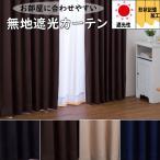 カーテン 遮光カーテン 1級遮光 3級遮光 断熱 遮熱 無地 厚地 形状記憶加工 フルダル 幅150cm 丈200cm 1枚入り