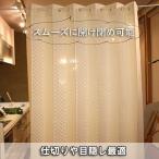 アコーディオンカーテンのれん 間仕切カーテン 日本製 キューブ  色アイボリー 生地幅140cm 丈長さ220cm