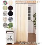 のれん アコーディオンカーテン 間仕切カーテン アイリス 日本製 アイボリー ブラック ブラウン 幅140cm×丈178cm