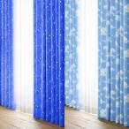 カーテン 遮光カーテン キッズ イルカ 雲 かわいい おしゃれ 幅100cm×丈200cm 2枚組 子供部屋