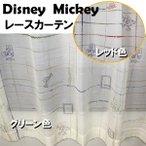 サイズオーダー レースカーテン ディズニー ミッキー ボイルレースカーテン グリッドミッキー幅70cm〜100cm 丈81cm〜150cm 1枚入