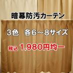 カーテン 遮光カーテン 暗幕 防汚 無地 厚地 3色 各8サイズ 安い 特価 在庫限り