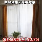 ミラーレースカーテン UVカット 日本製 高機能 ウルトラミラーレースカーテン 幅100cm×丈118cm 2枚入り