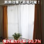 ミラーレースカーテン UVカット 日本製 高機能 ウルトラミラーレースカーテン 幅200cm×丈176cm 1枚入り