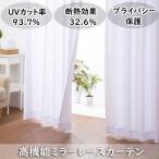 ミラーレースカーテン UVカット 日本製 高機能 ウルトラミラーレースカーテン 幅100cm×丈203cm 2枚入り