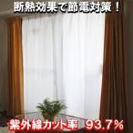 ミラーレースカーテン UVカット 日本製 高機能 ウルトラミラーレースカーテン 幅100cm×丈213cm 2枚入り