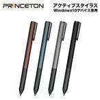 プリンストン アクティブスタイラス タッチパネル搭載Windows10デバイス専用タッチペン 全4色 PSA-TPMSシリーズ Microsoft Pen Protocol対応端末用 Windows INK