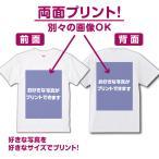 Tシャツ 作成 オリジナル 写真 プリント 好きな画像 アプリ加工済OK 1枚から 本体色ホワイト 送料無料 綿100% 5.6oz