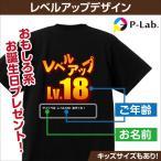 誕生日プレゼント Tシャツ 作成 オリジナル ドラクエ風 レベルアップ 1枚からOK 本体色ブラック 綿100% 5.6oz