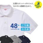 父の日 プレゼント 2021 ポロシャツ 名前入り 年齢 コットン 6.0oz 送料無料 ラッピング無料 胸プリント02