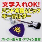 【バンド】【名入れ】ギターチャーム付きピック型キーホルダー【オリジナル】【プレゼント】【グッズ】【ピック】【ドラム】【キーボード】【ベース】【ギター】