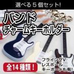 バンドチャームキーホルダー(5個セット) 【ストラップ】【ギター】【バンド】【フィギュア】【チャーム】【レスポール】【携帯】【スマホ】【材料】