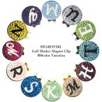 ゴルフマーカー 名入れ スワロフスキー クリップ カラーベース ハットクリップ ゴルフ マーカー コンペ 景品 ホールインワン記念品